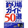 釣り場ガイド50選
