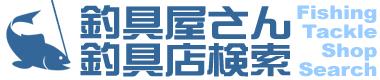釣具店・釣具屋さん検索/ロゴ